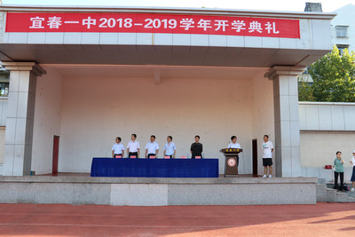 2018年開學典禮