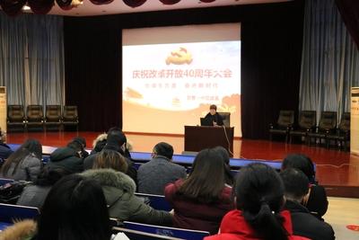 宜春一中全體黨員黨課集中學習習近平慶祝改革開放40周年講話