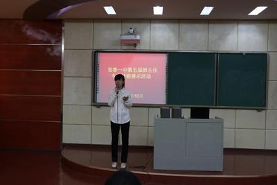 宜春一中第五屆班主任專業技能展示活動