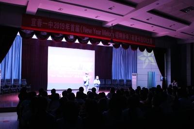 """宜春一中2019年首届""""New Year Melody""""英语卡拉OK决赛"""