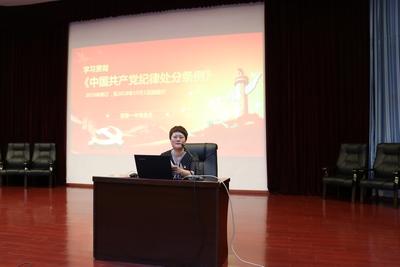 《中國共産黨員紀律處分條例》黨課學習