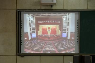 觀看《慶祝改革開放40周年大會》
