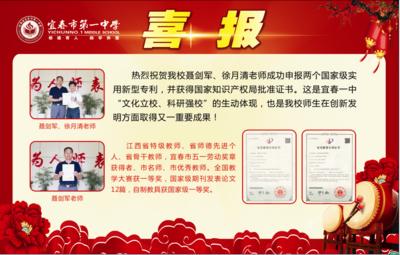 聶建軍、徐月清老師成功申報國家級新型實用專利!