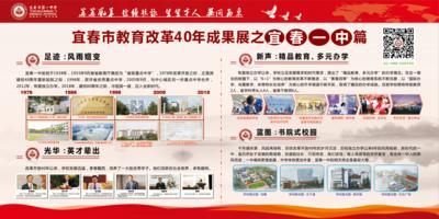 宜春一中教育改革風雨四十年